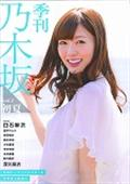 季刊乃木坂 2の本
