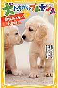 犬たちからのプレゼント 動物ぎゃくたい大反対!の本