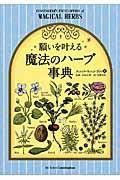 願いを叶える魔法のハーブ事典の本