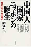 中国人国家ニッポンの誕生の本