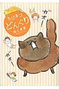 ちびネコどんぐりの本