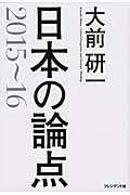 日本の論点 2015~16の本