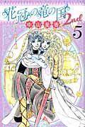 花冠の竜の国2nd 5の本