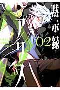 黙示録アリス 02の本