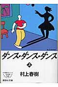 ダンス・ダンス・ダンス 上の本