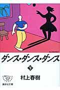ダンス・ダンス・ダンス 下の本