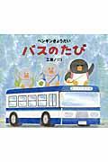ペンギンきょうだいバスのたびの本