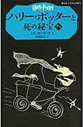 ハリー・ポッターと死の秘宝 7ー1の本