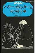 ハリー・ポッターと死の秘宝 7ー2の本