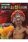世界のお祭り百科の本