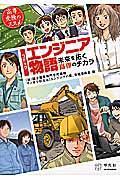 コミックエンジニア物語の本