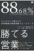 88.68%勝てる営業の本