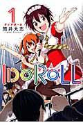 IDOROLL 1の本