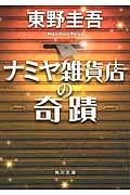 ナミヤ雑貨店の奇蹟の本