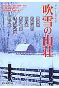 吹雪の山荘の本