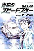 銀灰のスピードスター series1の本