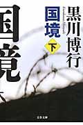 国境 下の本