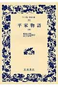 平家物語 4の本