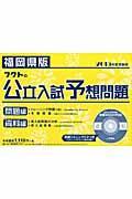 福岡県版フクトの公立入試予想問題 2015年度受験用の本