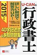 UーCANの行政書士40字記述式&多肢問題集 2015年版の本