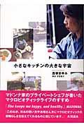 小さなキッチンの大きな宇宙の本