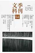 季刊文科 第64号の本