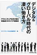 デジタル&グローバル時代の凄い働き方の本