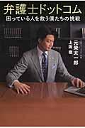 弁護士ドットコムの本