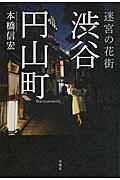 迷宮の花街渋谷円山町の本