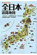 2版 全日本道路地図の本