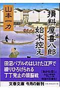 損料屋喜八郎始末控えの本