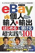 eBay個人輸入&輸出はじめる&儲ける超実践テク101の本
