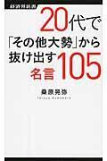 20代で「その他大勢」から抜け出す名言105の本