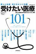 受けたい医療101の本
