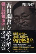 「吉田調書」を読み解くの本