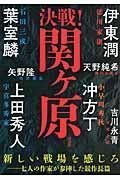 決戦!関ケ原の本