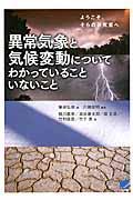 異常気象と気候変動についてわかっていることいないことの本