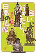 会いに行きたい!日本の仏像