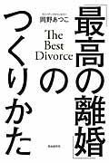 「最高の離婚」のつくりかたの本