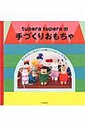 tupera tuperaの手づくりおもちゃの本