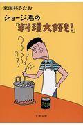 ショージ君の「料理大好き!」の本