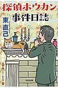 探偵ホウカン事件日誌の本