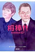 相棒season12 下の本