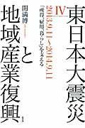 東日本大震災と地域産業復興 4(2013.9.11~2014.9.11)の本