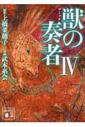コミック獣の奏者 4の本