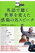改訂版 英語で聴く世界を変えた感動の名スピーチの本
