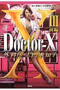 DoctorーX外科医・大門未知子 3 前編の本