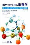 ポケットアトラス栄養学の本