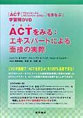 ACTをみる:エキスパートによる面接の実際の本