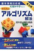 第3版 大滝みや子先生のかんたんアルゴリズム解法の本